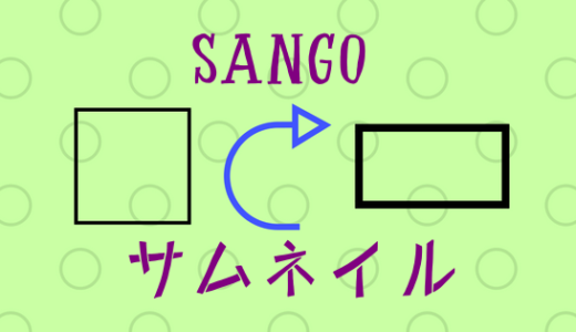 ワードプレステーマ、SANGO(サンゴ)のサムネイルを長方形から正方形にする方法