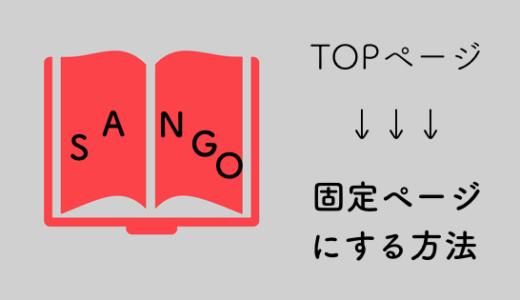 カスタマイズSANGO(サンゴ)!トップページを固定ページにする方法