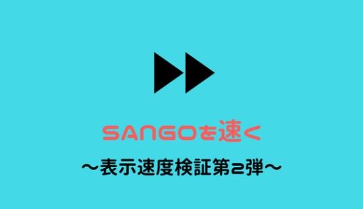 SANGOの表示速度をもっと速くする。高速用のプラグインやカスタマイズ手順