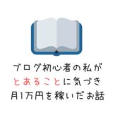 ブログ初心者