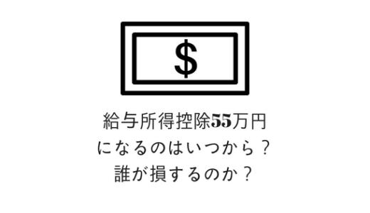 給与所得控除55万円に引き下げだが、年収850万以下の人は関係ない!