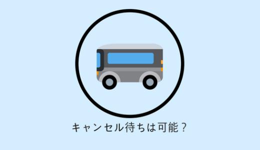夜行バスのキャンセル待ちってできるの?コツは駅近の待合室付きバス会社!