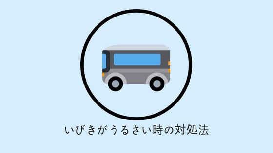 夜行バスのいびき対処法