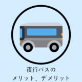 夜行バスのメリット