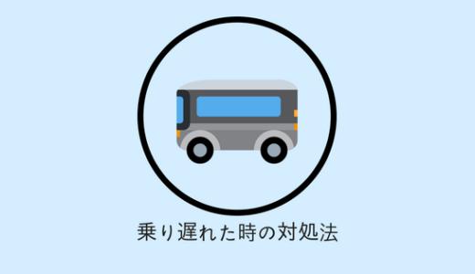 夜行バスに乗り遅れた時の対処法、急げばまだ間に合うかも?