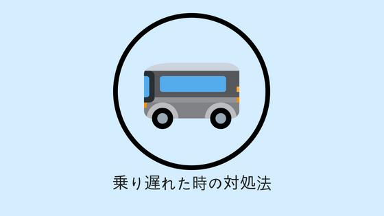 夜行バスに乗り遅れた時の対処法
