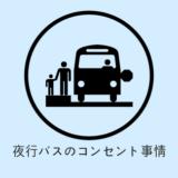 夜行バスのコンセント
