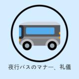 夜行バスのマナー