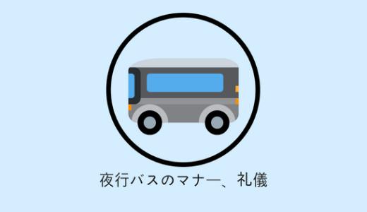 夜行バスでの最低限マナーや礼儀。気持ちよく乗るために知っておこう