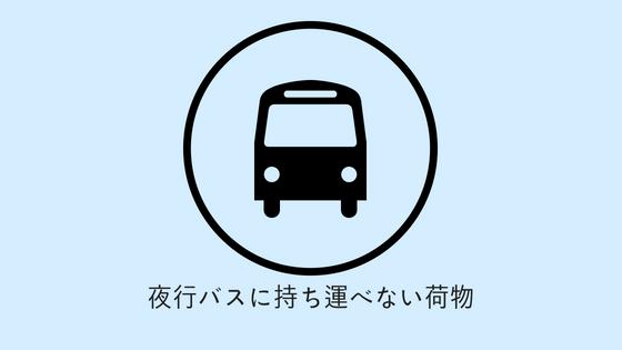 高速バスに持ち運べない荷物