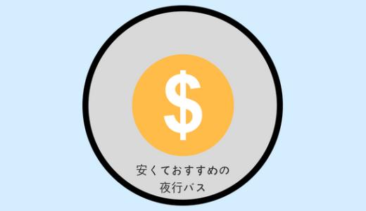 東京仙台間夜行バスで一番安くておすすめのバス会社ランキング