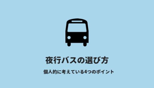 夜行バスの選び方、どんな基準でバス・会社を選べばいいのか?