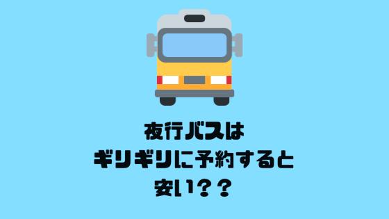 夜行バスはギリギリに予約すると安い?1円でも安くしたい!