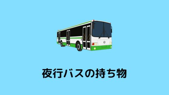【体験談】夜行バスの持ち物、意外と役に立つグッズは?