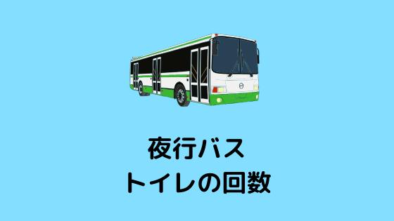 夜行バスのトイレ休憩の回数は何回あるのだろうか?