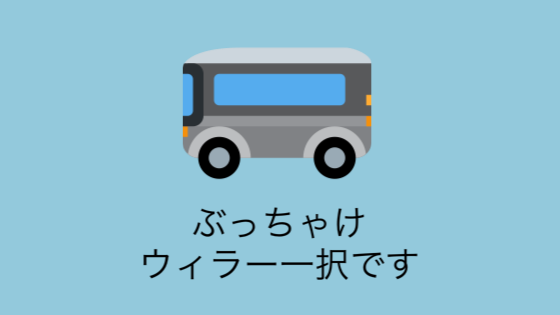 【200回以上乗車】ぶっちゃけおすすめの夜行バスはウィラー一択?
