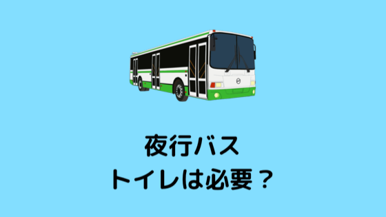 夜行バスはトイレ付きがいい?なくても問題ない