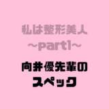 向井パイセン