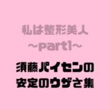 須藤パイセン