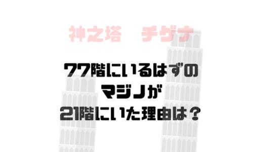 本来77階本部へいるはずの、ウレックマジノが21階にきた理由は?
