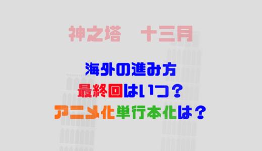 神之塔の最終回はいつ?韓国版、英語版は何話進み?アニメ化単行本化も?