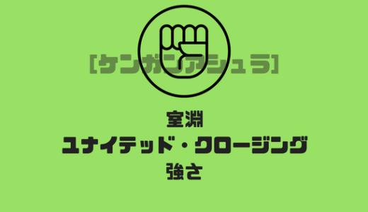 [ケンガンアシュラ]室淵 剛三(ユナイテッド・クロージング)の強さ