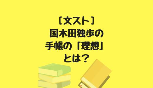 [文スト]国木田独歩の手帳に書いてある「理想」の意味とは?考察してみる