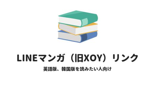 旧XOY、現LINE漫画作品のwebotoonsなど英語版韓国版まとめ