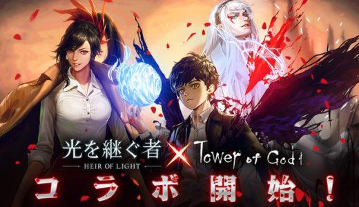 神之塔がゲームアプリ『光を継ぐ者』とコラボ