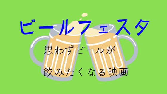 ビールフェスタ