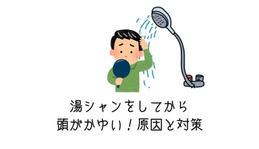 湯シャンはかゆい。かゆみの原因とすぐにできる対処法6つ