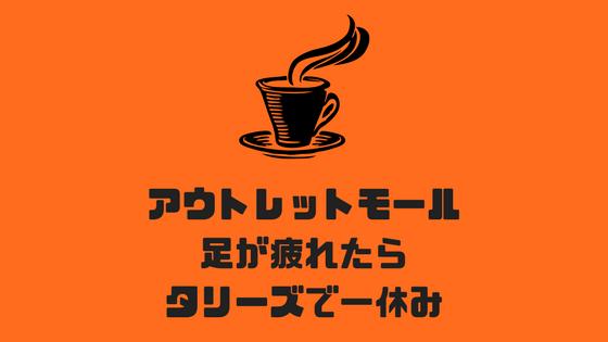 タリーズカフェ