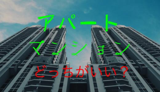 アパートとマンションのメリットとデメリット