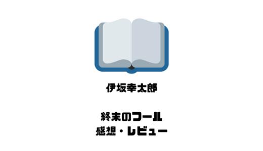 【小説】もしも地球が滅びるなら。伊坂幸太郎・終末のフール|感想、レビュー