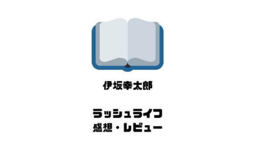 【小説】運命が交差する伊坂幸太郎のラッシュライフ|感想、レビュー