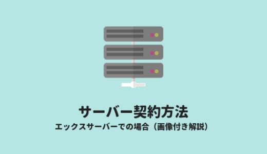 初心者向けにエックスサーバーの登録手順を解説(画像付き)