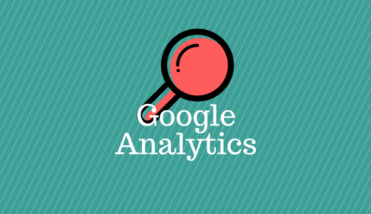 [Google Analytics]グーグルアナリティクスが最強分析ツールである理由