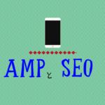 AMPのSEO対策について