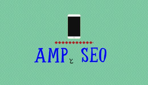 AMPはブロガーは実装した方が得?SEO対策、効果は?メリットとデメリット