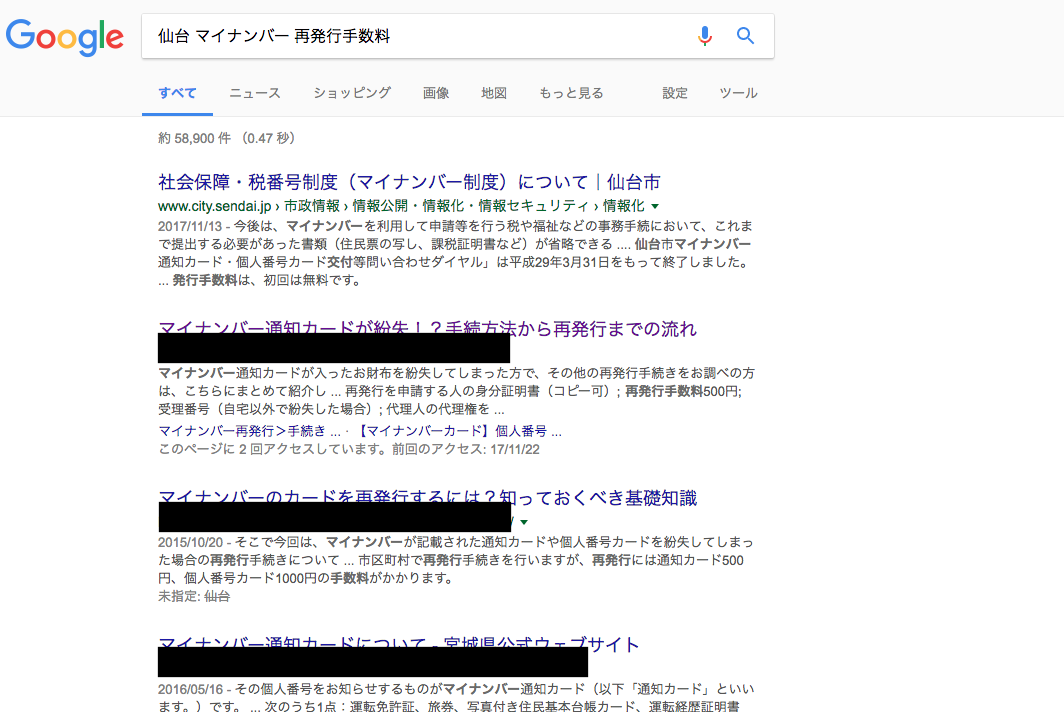 仙台市でのマイナンバー検索