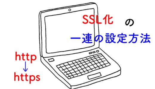 SSLの設定方法、httpからhttpsへ変更する方法。ワードプレス編