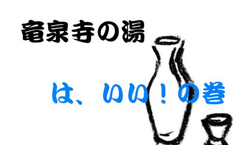 仙台といえば、竜泉寺の湯?混雑時間や回数・割引券について