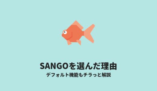 私がSANGOをおすすめする理由6つ、ただカッコイイだけじゃないんだよ