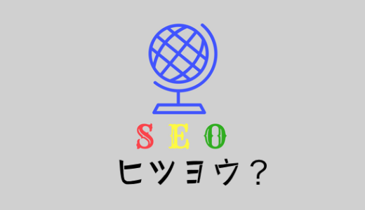 ウェブサイトにSEOは必要なのか、検索順位1位はどれだけの効果があるのか調査