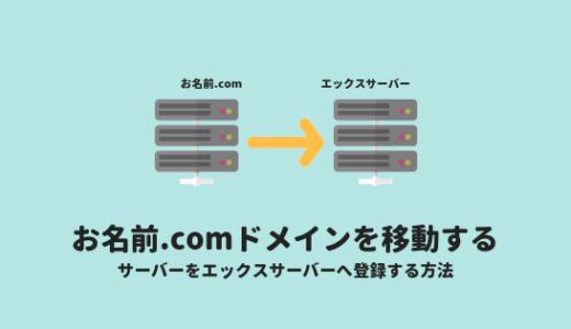 お名前ドットコムで取得後、ドメインをエックスサーバーへ移行する手順、方法