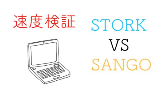 [表示速度]テーマSTORK[ストーク]と SANGO[サンゴ]はどっちが早いのか