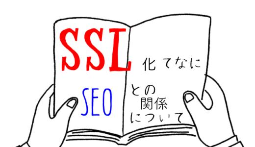 SSL化はSEOに関係するの?メリットやデメリットから考える常時SSL化について