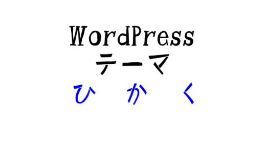 [比較WordPressテーマ]ストークとSANGO、Diver、価格や機能を検証しよう