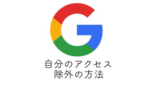 グーグルアナリティクスで自分のアクセス、スマフォiphoneを除外する方法
