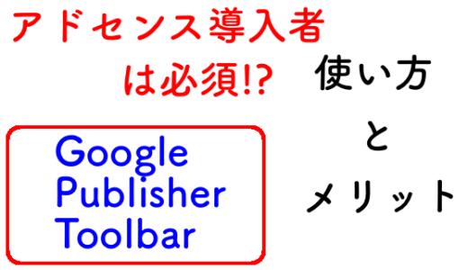 [おすすめ]アドセンス必須ツール!GooglePublisherToolbarの設定方法。
